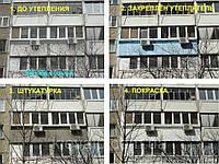 Утепление балкона :: наружное утепление балконов, утепление балкона пенопластом, утепление стен балкона, фото 1