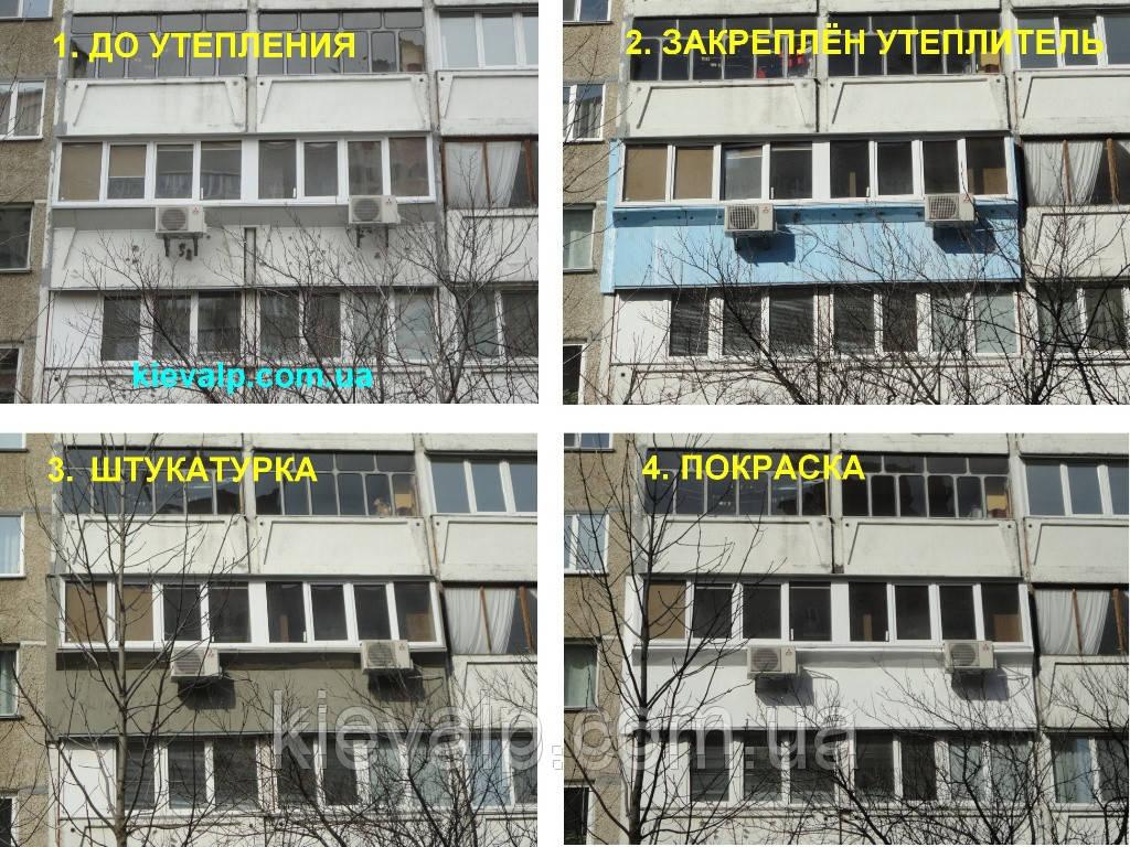 Утепление балкона :: наружное утепление балконов, утепление .