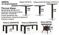 Столы, стол для бассейна, стол для сауны, стол для дома, стол для зимнего сада, стол для веранды