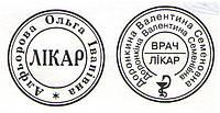 Врачебные печати в Днепропетровске