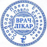 Врачебные печати