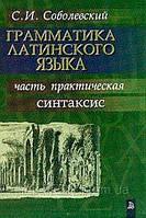 С. И. Соболевский  Грамматика латинского языка. Часть 2 (практическая). Синтаксис