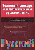 Толковый словарь ненормативной лексики русского языка Квеселевич Д. И.