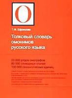 Толковый словарь омонимов русского языка.