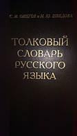 Толковый словарь русского языка  С. И. Ожегов и Н. Ю. Шведова