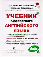 Учебник разговорного английского языка. самоучитель + CD