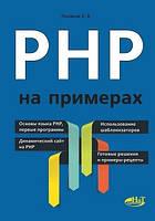 Поляков А.К. PHP на примерах
