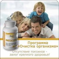 """Программа """"Очистка организма"""" -восстанавливает здоровье и повышает качество жизни больных"""