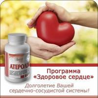 """Программа """"Здоровое сердце""""-на профилактику и лечение различных сердечно-сосудистых заболеваний"""