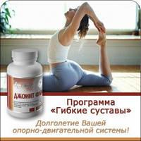 """Программа """"Гибкие суставы"""" -лечение остеопороз, остеохондроз,  остеоартроз, коксартроз, а так же при переломах"""