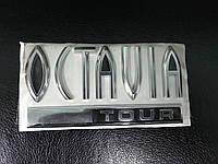 Skoda Octavia Tour A4 Надпись Octavia Tour (оригинал)
