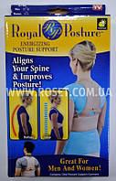 Уникальный корректор для осанки - Royal Posture