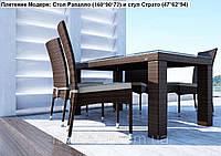 Стол Рапалло Модерн 160*90*72- мебель для сада,ресторана, мебель для бассейна, плетеный стол, стол из ротанга