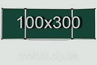 Доска для мела с пятью рабочими поверхностями 100х300 см