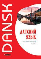 Датский язык. Интенсивный курс. + МР3.М.Е.Канарская, А.В.Ломагина,О.Остергаарт,