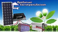 Сонячна електростанція для автономного освітлення та не тільки 150 Вт*год