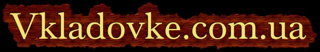 Vkladovke.com.ua
