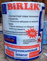 Шпагат полипропиленовый тюковочный Birlik, Винница