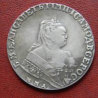 1 рубль 1757 г. Елизавета