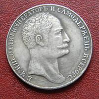 1 рубль 1845  г. Николай  I