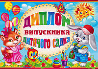 """Диплом """"Випускника дитячого садка"""" 5.054"""