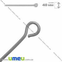 Булавки из нержавеющей стали, 40 мм, Темное серебро, 1 шт (STL-019140)