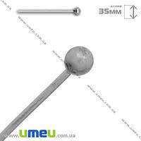 Гвоздики с шариком из нержавеющей стали, 35 м, Темное серебро, 1 шт (STL-019139)