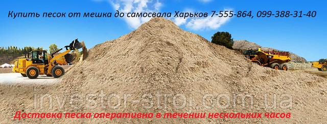 цена песка в Харкьове