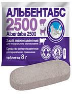 Альбентабс - 2500 Таблетка  8г №1 з ароматом топленого молока