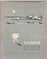 Л.Н.Толстой Для детей. Рассказы, басни, сказки, былины