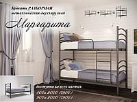 Кровать двухъярусная разборная Маргарита 80 х 190 (200) металлическая
