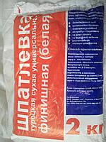 Финишная гипсовая шпаклевка  Saten (Турция) 2 кг