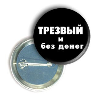 """Закатной значок с приколом круглый """"ТРЕЗВЫЙ"""""""