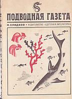 Подводная газета Н.Сладков