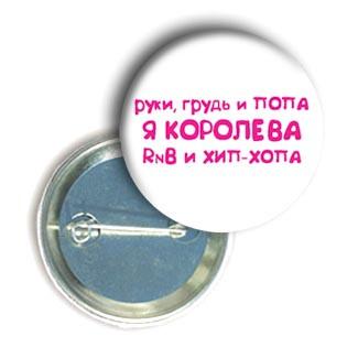 """Закатной значок с приколом круглый """"Я - КОРОЛЕВА"""""""