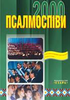 Псалмоспіви 2000