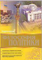 Підручник Філософія політики А.В.Толстоухов В.П.Андрущенко