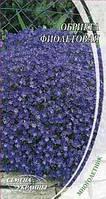 Обриета фиолетовая /0,1г/ СУ
