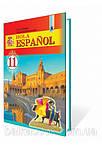Іспанська мова 11 клас