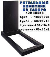 Ритуальный памятник (комплект). Купить памятник 100х50х8