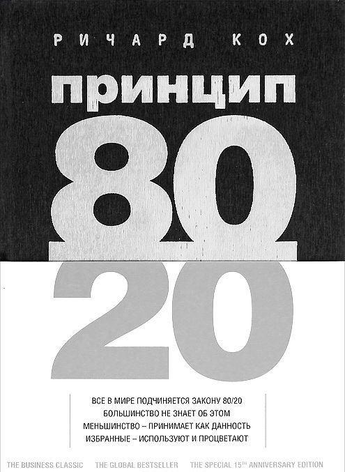 """""""Принцип 80/20"""" - Ричард Кох"""
