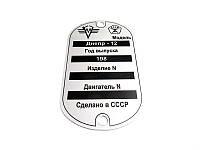 Шильдик рамы мотоцикла Днепр-12 (Украина)