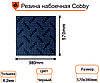 Резина набоечная Cobby (Китай), р. 570*380*6.2мм, цв. черный