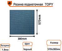 Резина набоечная Topy (Китай), р. 570*380*6.2мм, цв. черный