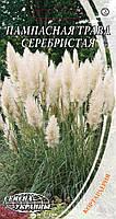 Пампасная трава серебристая /0,1г/ СУ