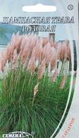 Пампасная трава розовая /0,1г/ СУ