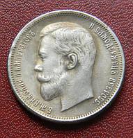 50 копеек 1903 г. Николай II