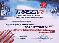Дистрибьюторский сертификат по TRASSIR - DSSL - признанный лидер в области разработки, производства и внедрения цифровых систем видеонаблюдения.