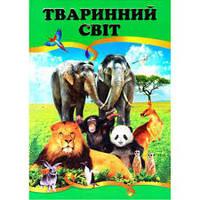 """Супер Енциклопедія """"Тваринний світ"""""""