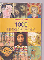 Ребекка Хинд 1000 Ликов Бога